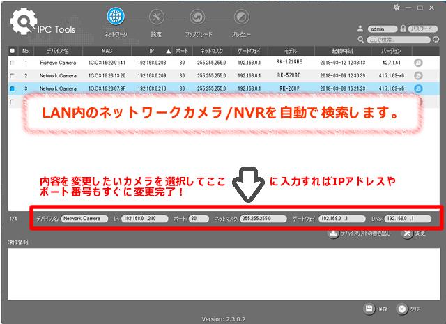 スマートツール変更画面