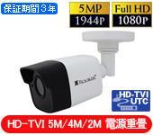 HD-TVI ワンケーブルカメラ