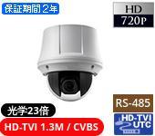 HD-TVI PTZ防犯カメラ