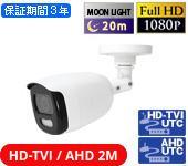 HD-TVI 200万画素防犯カメラ