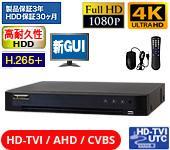 HD-TVI AHD 8CH DVR