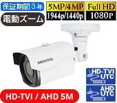 HD-TVI 682万画素防犯カメラ