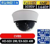 EX-SDI 682万画素防犯カメラ