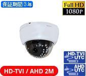AHD 219万画素防犯カメラ