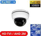 HD-TVI 213万画素防犯カメラ