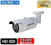 EX-SDI 247万画素防犯カメラ