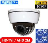 HD-TVI 219万画素防犯カメラ