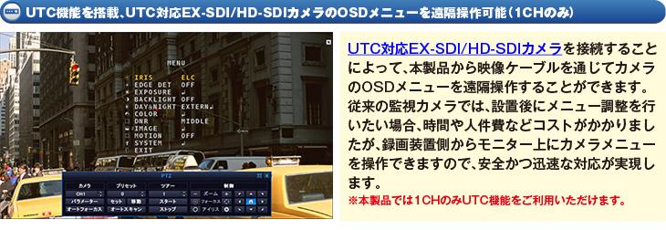 UTC機能を搭載、UTC対応EX-SDI/HD-SDIカメラのOSDメニューを遠隔操作可能(1CHのみ)