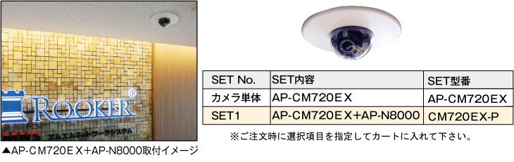 HD-SDI 682万画素屋内ドーム型赤外線EX-SDI監視カメラ【AP-CM720EX】と天井埋込金具【AP-N8000】とのセット