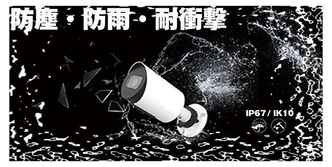 H.265ビデオ圧縮方式対応、200万画素ネットワークカメラ(RK-230ME)は、IP67/IK10に対応