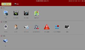 HD-SDI/EX-SDI/IPカメラ対応 DVR【AP-BM04HD2/AP-BM08HD/AP-BM16HD】用VMSソフトウェアのメインメニューです。