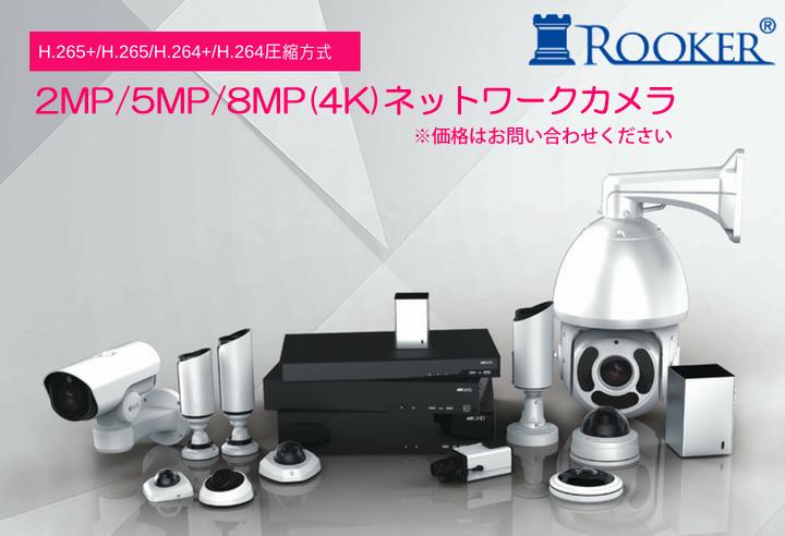 ネットワークカメラ ROOKER