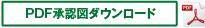 514万画素ドーム型防犯カメラ【AP-D225FX】承認図ダウンロード