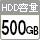 高解像度監視カメラ用 500GB HDD
