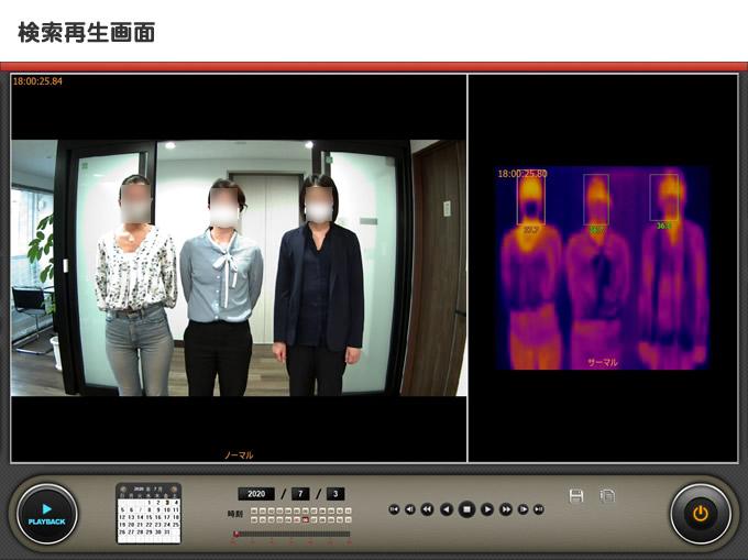 検温サーモグラフィーカメラメイン画面