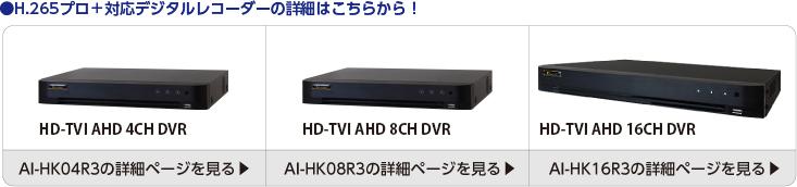 AI-HK04R3/AI-HK08R3/AI-HK16R3を購入するにはこちらから!