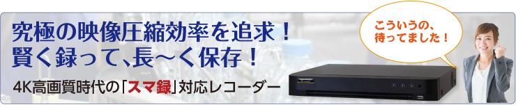 4K高画質時代の「スマ録」対応レコーダー「AI-HK04R3/AI-HK08R3/AI-HK16R3」