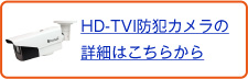 HD-TVI 防犯カメラの詳細はこちらから